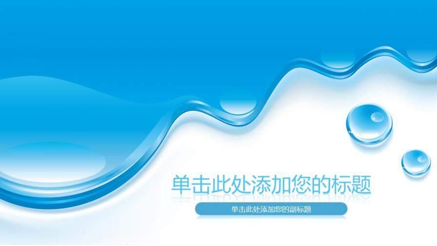 水滴下流效果PPT背景图片的第1张封面图片