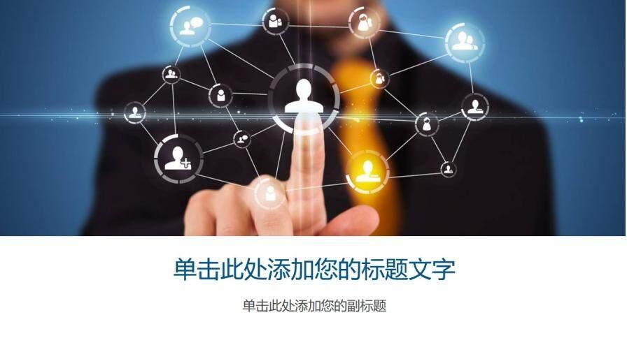 IT科技社交媒体PPT封面图片的第1张封面图片