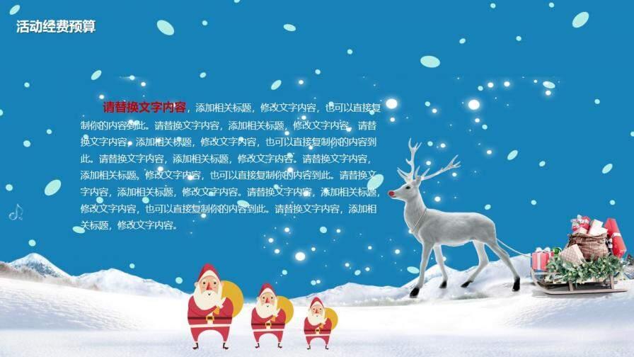可爱圣诞老人送礼物PPT模板