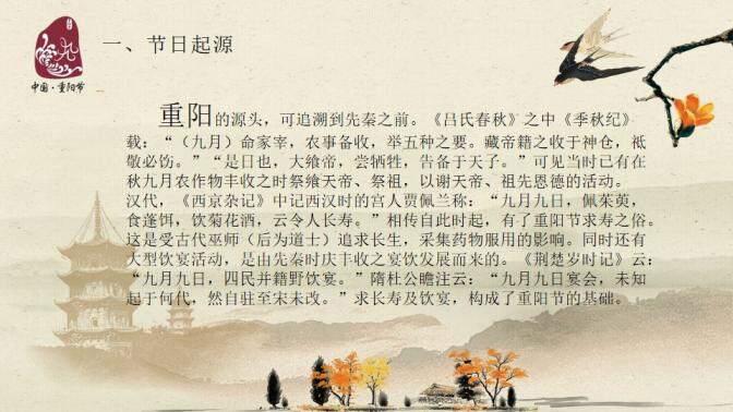 复古九九重阳节介绍PPT模板的第4张内容图片