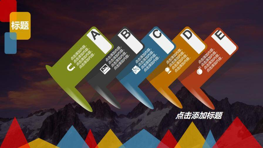 20XX色彩缤纷年终总结报告PPT模板的第5张内容图片