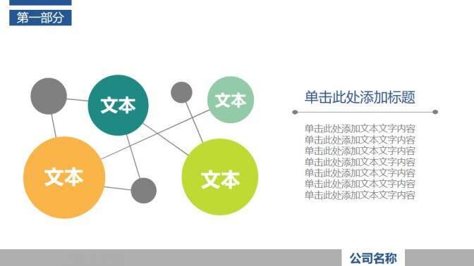 202X工作总结报告专用PPT模板的第5张内容图片