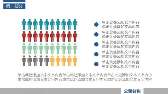 202X工作总结报告专用PPT模板的第6张内容图片