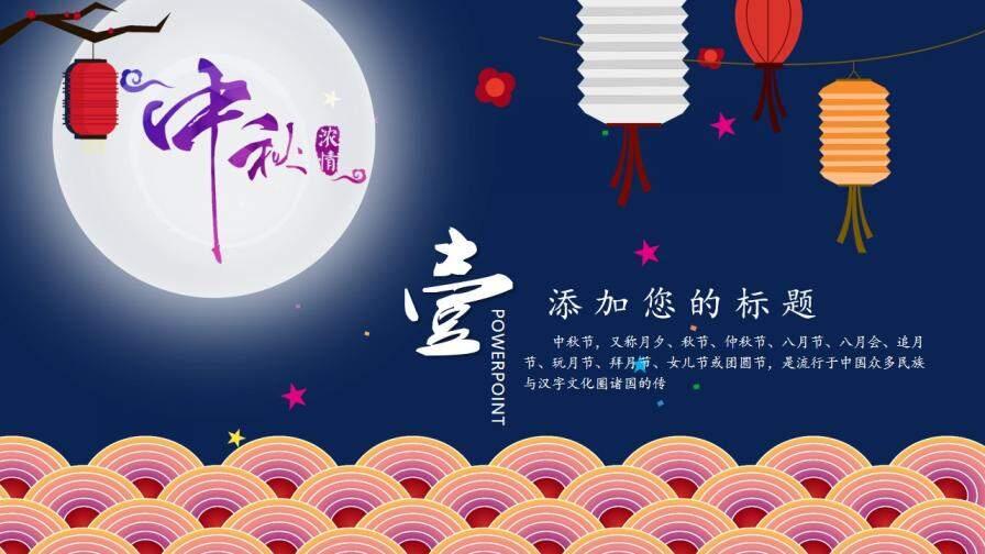 蓝色温馨明月浓情中秋活动主题演示模板PPT模板的第4张内容图片