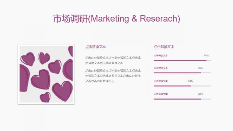 大气时尚七夕情人节婚礼婚庆公司活动策划方案汇报PPT模板的第7张内容图片