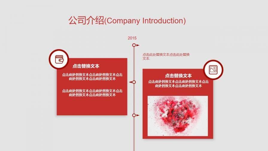 简约实用商务七夕活动婚庆公司婚礼策划方案PPT模板的第6张内容图片