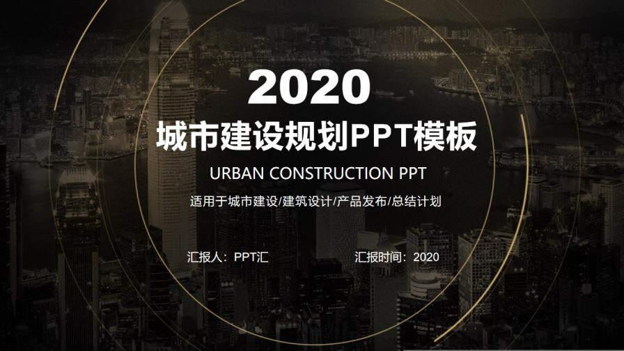 高端商务城市建设规划设计方案总结汇报PPT模板