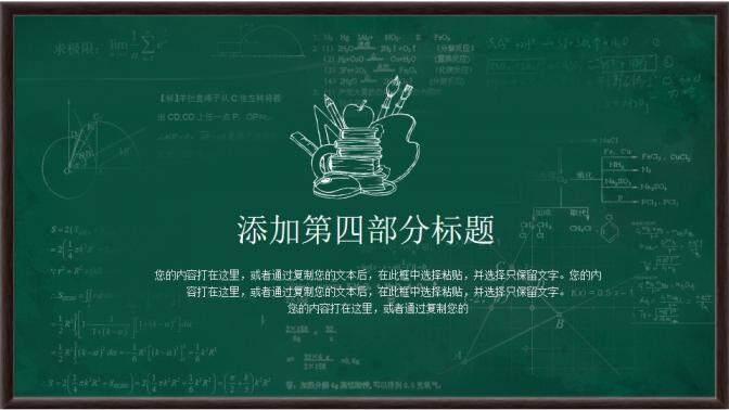 创意黑板主题教育培训教学汇报总结PPT模板
