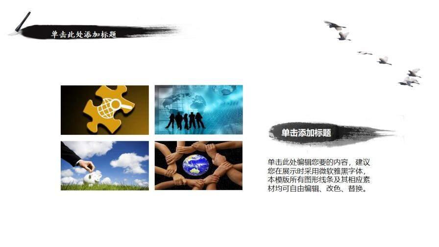水墨高雅中国风年终工作总结述职报告PPT模板