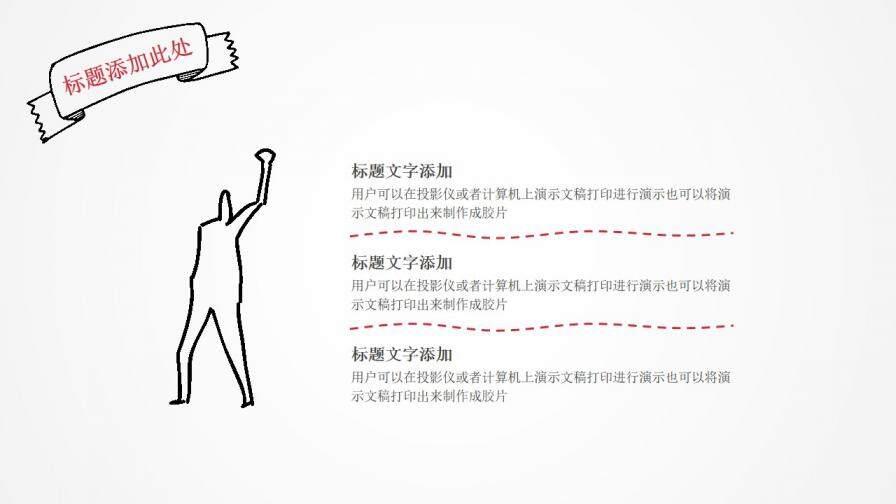 红色大气手绘商务商业计划书汇报总结PPT模板