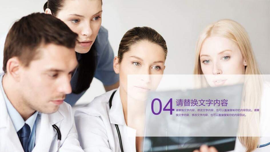 紫色简约医药医疗行业工作总结汇报PPT模板