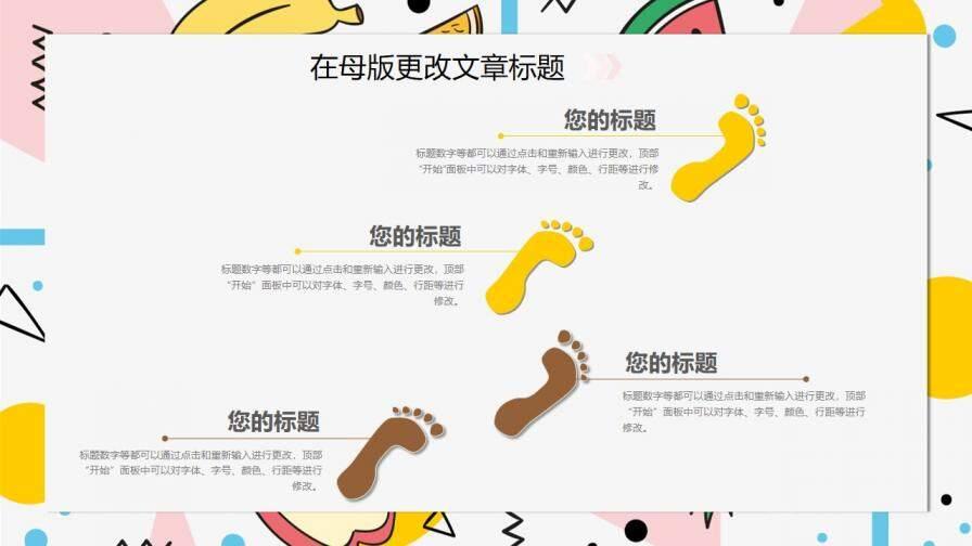 卡通清新水果背景儿童英语教育培训PPT模板
