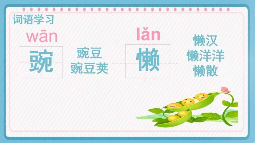 一颗小豌豆语文课件教育培训PPT模板