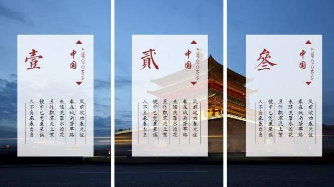 中国印象宣传手册旅行游记PPT模板