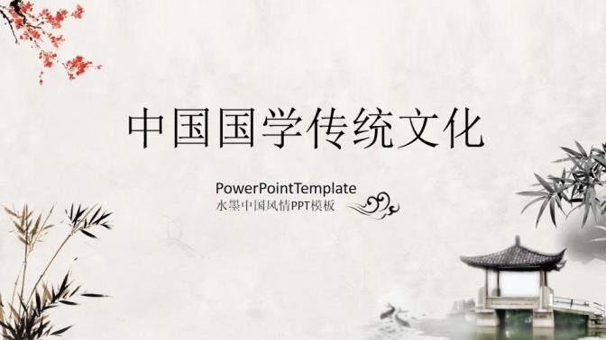 水墨中国风道德讲堂传统文化说课PPT模板
