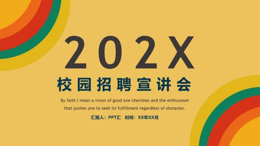 黄色扁平化简约校园招聘宣讲会PPT模板
