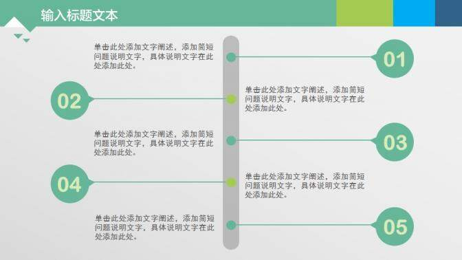 扁平化精美实用商务个人总结汇报PPT模板