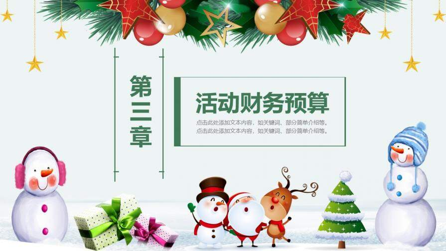 白色雪人可爱风圣诞节商品促销活动策划PPT模板