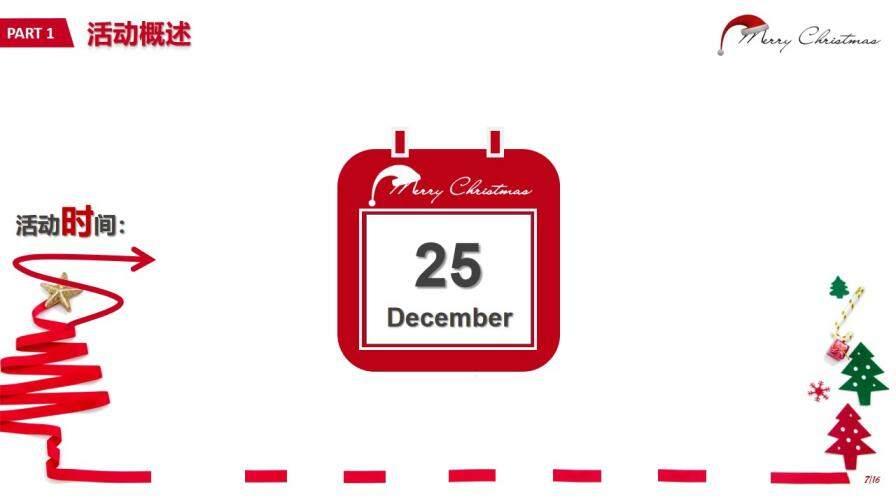 精致简约圣诞节活动策划主题汇报PPT模板