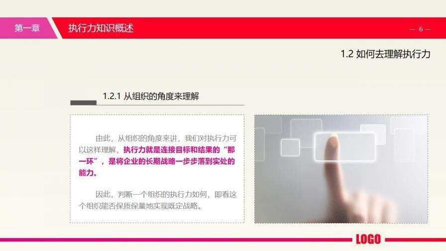 扁平化简约商务公司企业执行力培训PPT模板