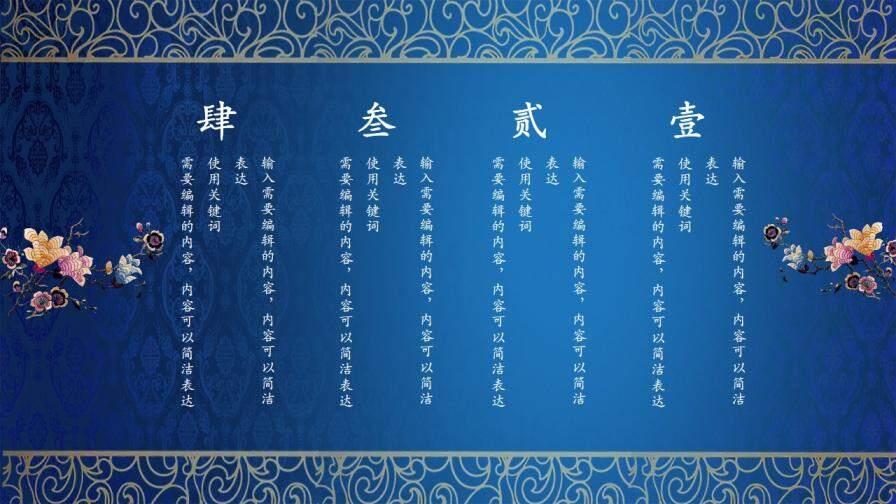 中国风传统文化花好月圆PPT模板