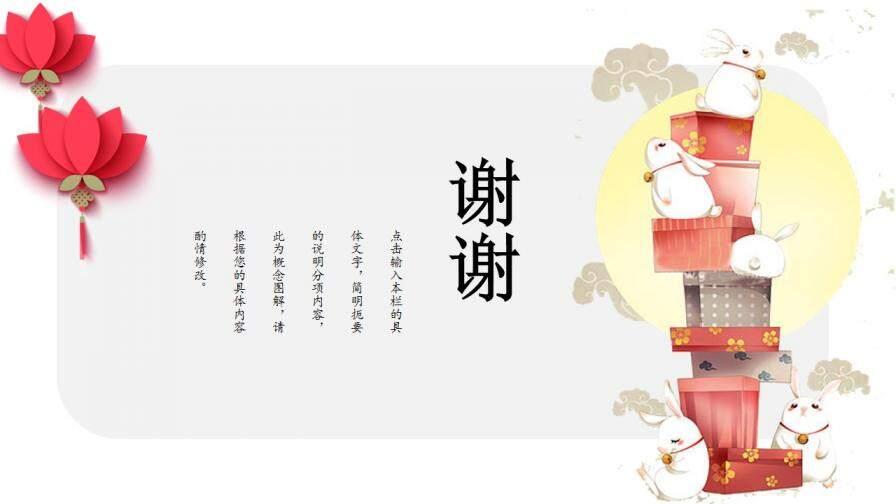 中秋节主题小清新兔子通用PPT模板