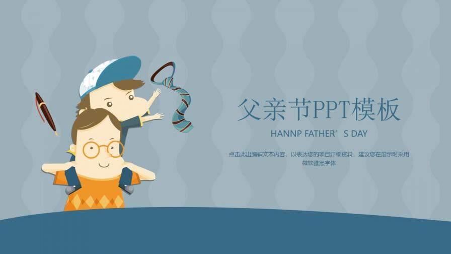 202X简约浅蓝色父亲节主题PPT模板的第1张封面图片