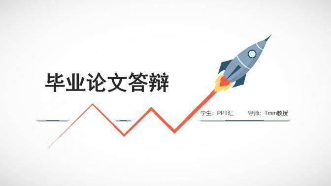202X简约小火箭毕业论文答辩PPT模板的第1张封面图片