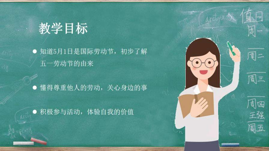 202X中小学卡通劳动节主题PPT模板的第4张内容图片
