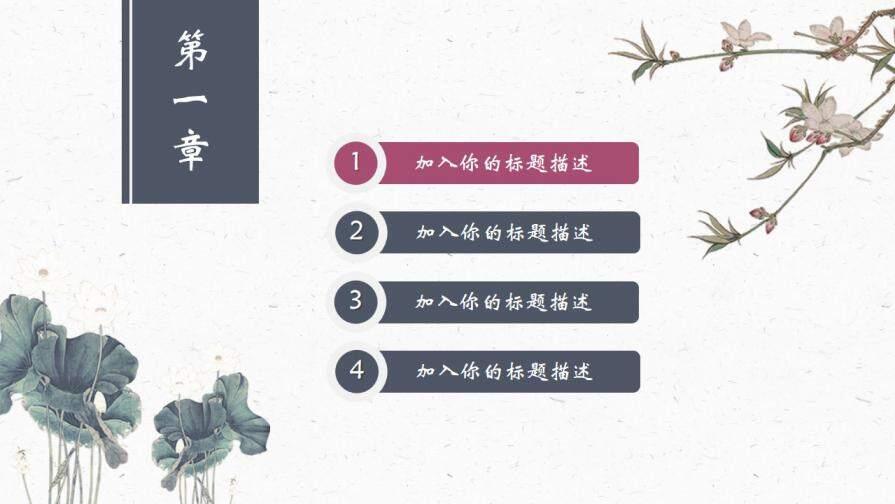 中国风国学传统文化宣传动态PPT模板的第3张内容图片
