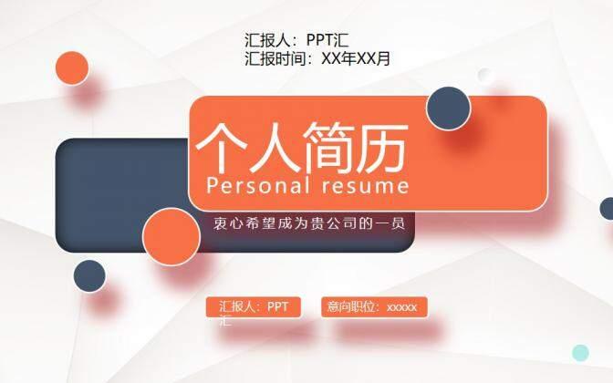 微立体商务风求职简历个人简历求职竞聘PPT模板的第1张封面图片