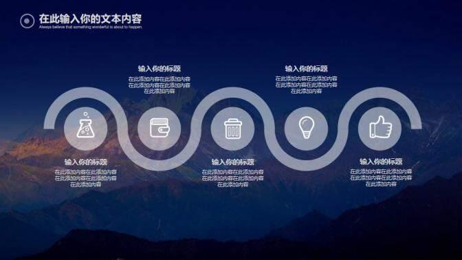 IOS蓝色风格风景雪山工作总结汇报商务展示PPT模板的第3张内容图片