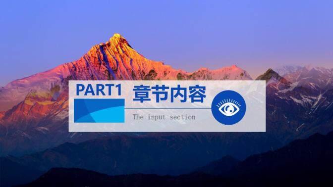 IOS蓝色风格风景雪山工作总结汇报商务展示PPT模板的第4张内容图片