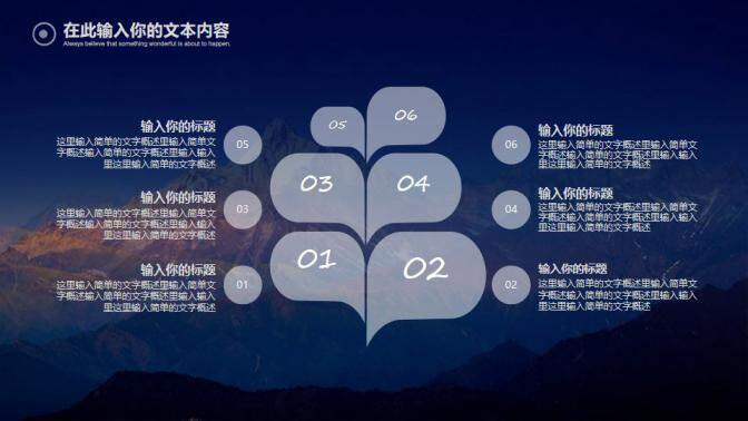 IOS蓝色风格风景雪山工作总结汇报商务展示PPT模板的第7张内容图片