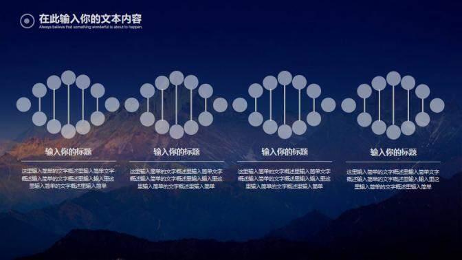 IOS蓝色风格风景雪山工作总结汇报商务展示PPT模板的第6张内容图片
