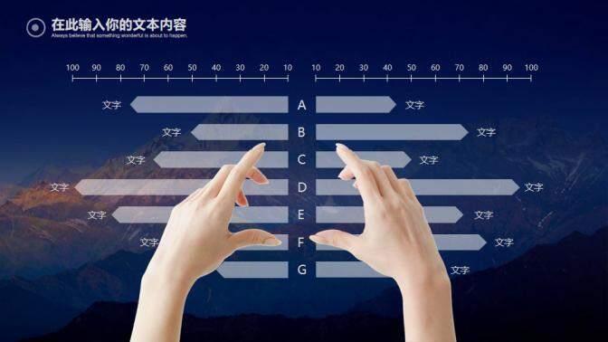 IOS蓝色风格风景雪山工作总结汇报商务展示PPT模板的第5张内容图片