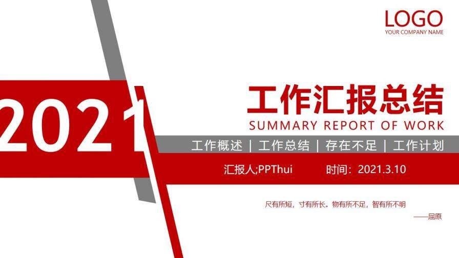 红色经典商务风公司企业工作总结工作汇报PPT模板