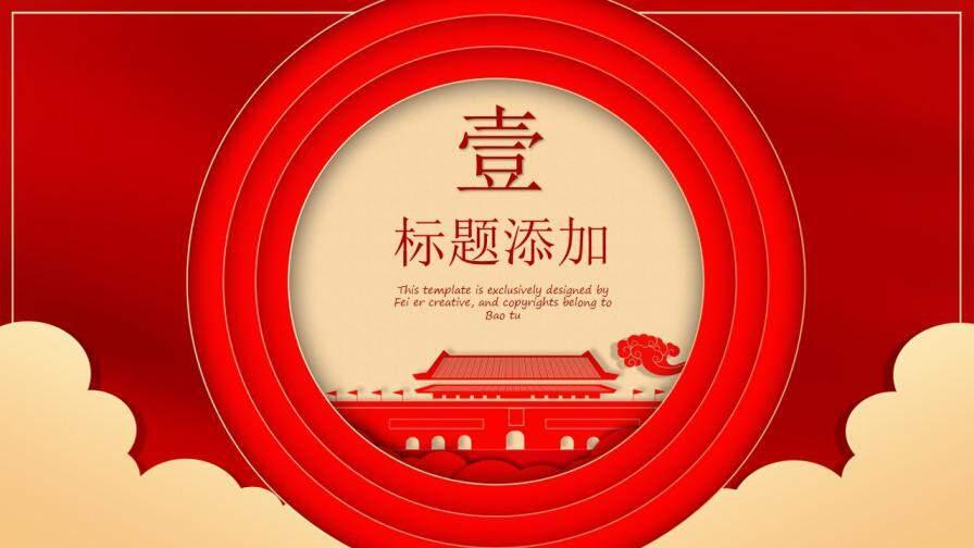 中国红喜庆中国风复古风喜报通用PPT模版