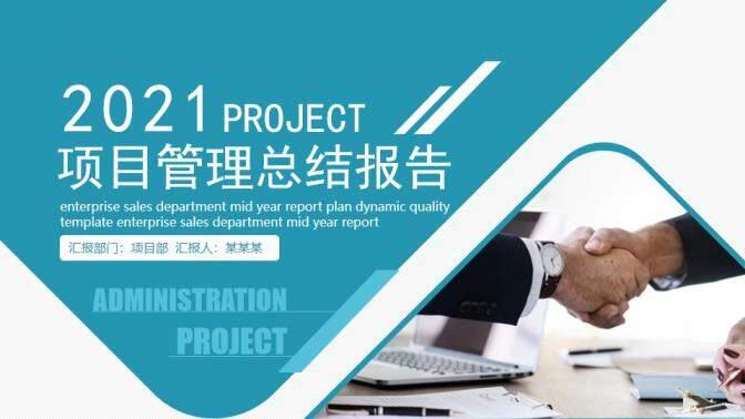 项目管理总结报告动态PPT模板的第1张封面图片