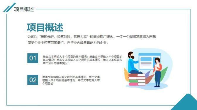 项目管理总结报告动态PPT模板的第4张内容图片