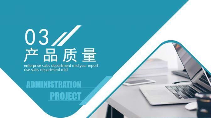 项目管理总结报告动态PPT模板的第7张内容图片