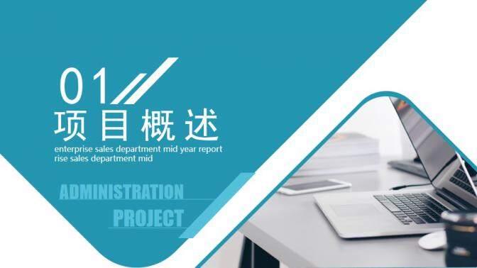 项目管理总结报告动态PPT模板的第2张目录图片