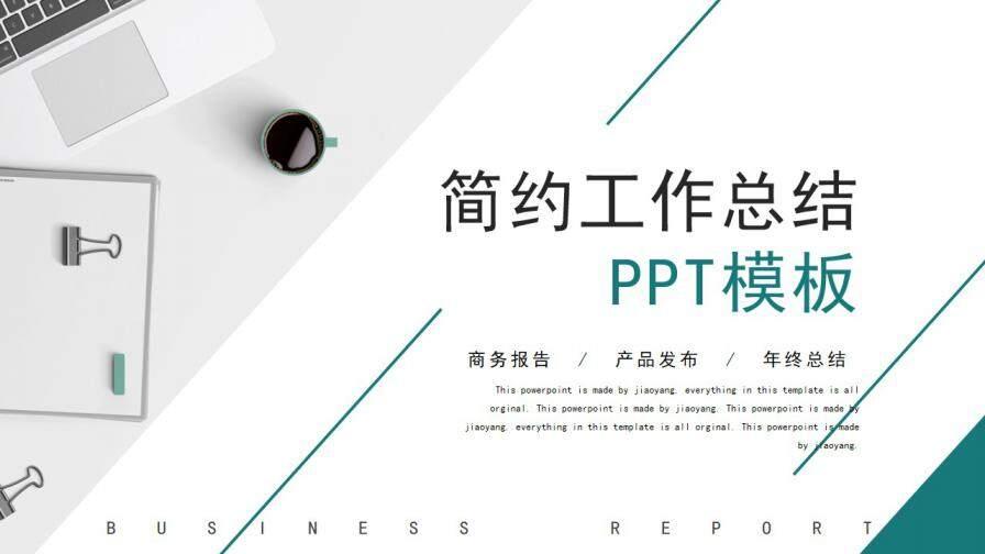 绿色商务风工作汇报工作总结通用PPT模板的第1张封面图片