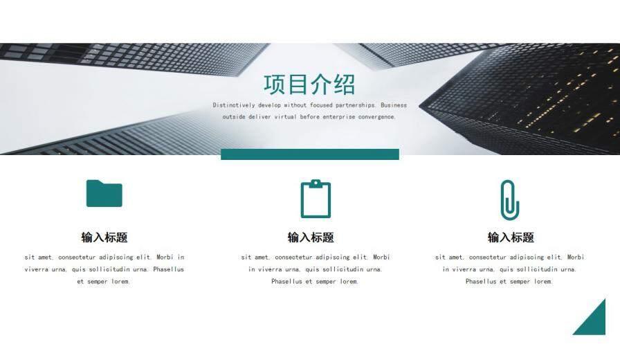 绿色商务风工作汇报工作总结通用PPT模板的第6张内容图片