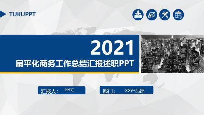 扁平化商务工作总结汇报PPT模板的第1张封面图片