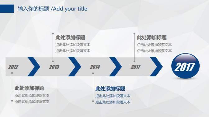 扁平化商务工作总结汇报PPT模板的第4张内容图片