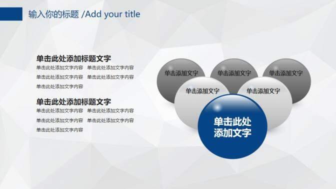 扁平化商务工作总结汇报PPT模板的第5张内容图片