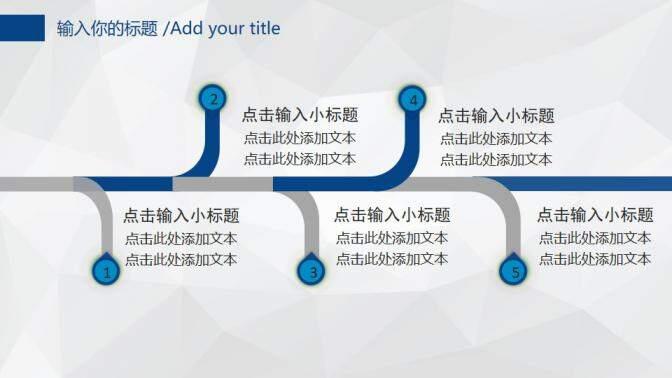 扁平化商务工作总结汇报PPT模板的第6张内容图片