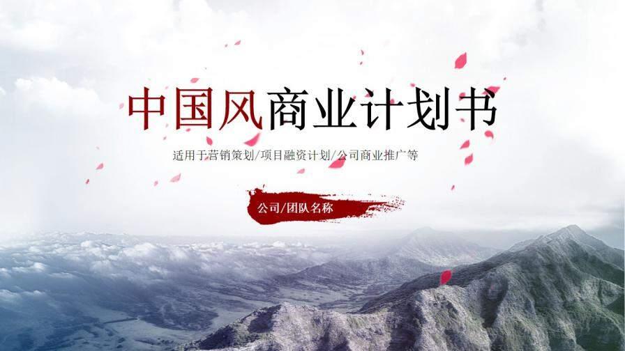 中国风商业计划书营销策划书立体PPT模板的第1张封面图片