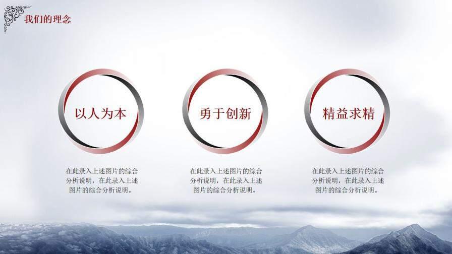 中国风商业计划书营销策划书立体PPT模板的第5张内容图片